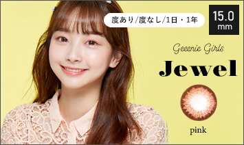 Geeenie Girls Jewel ジュエル